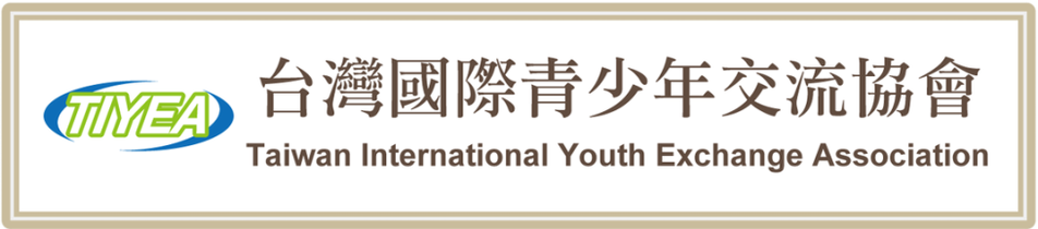 台灣國際青少年交流協會 TIYEA TAIWAN INTERNATIONAL YOUTH EXCHANGE ASSOCIATION